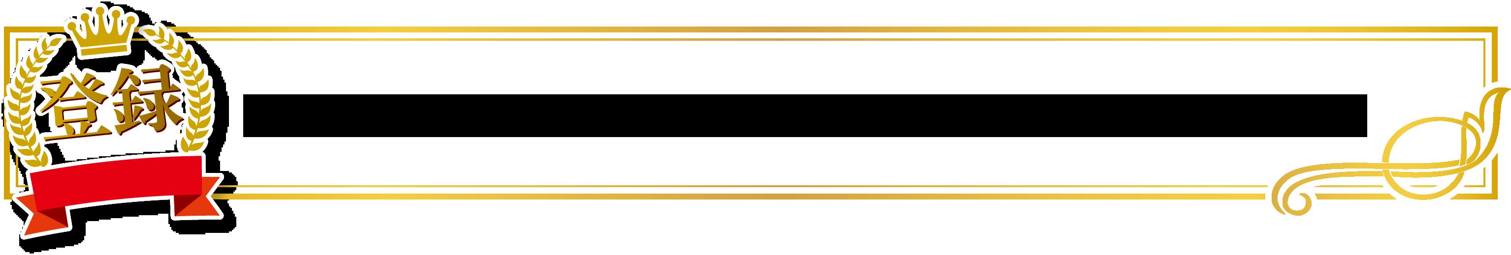 ハートフルホームは「ZEHビルダー」として登録されました。