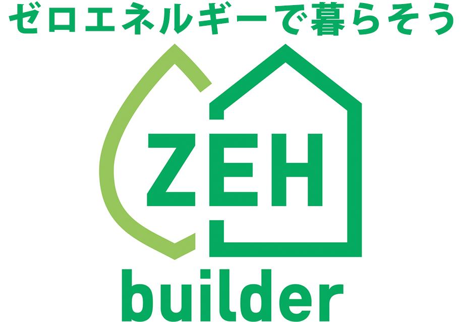 「ZEHビルダー」とは